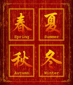 Vector Chinese character symbol about Season